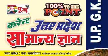 Puja Uttar Pradesh Samanya Gyan pdf Book Download