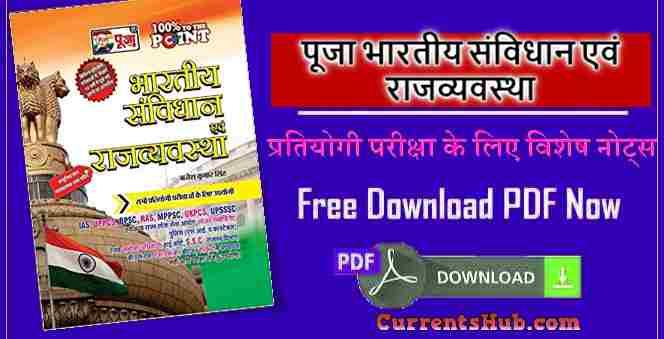 पूजा भारतीय संविधान एवं राजव्यवस्था |Puja bhartiya samvidhan in hindi