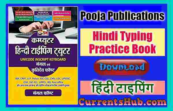 'Puja Computer Hindi Typing Practice Book PDF