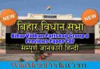 Bihar Vidhan Parishad Group d Previous Paper PDF Download