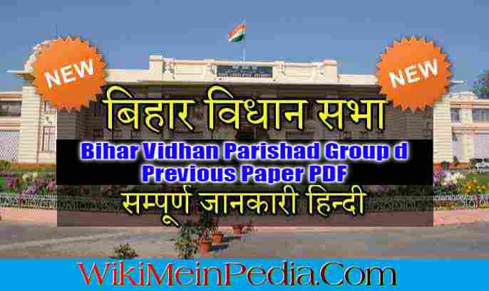 Bihar Vidhan Parishad Group d Previous Paper PDF Download