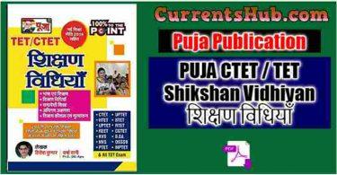 PUJA CTET / TET Shikshan Vidhiyan शिक्षण विधियाँ pdf Download