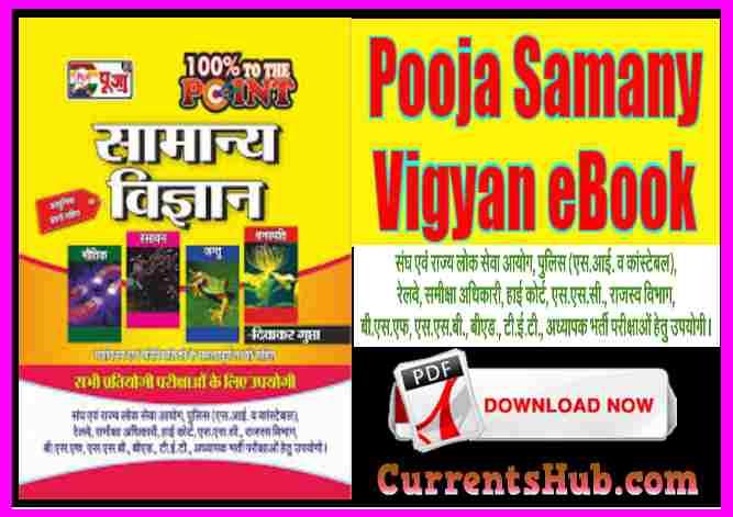 Puja General Science Book|पूजा सामान्य विज्ञान (भौतिक, रसायन, जन्तु तथा वनस्पति) वस्तुनिष्ठ प्रश्न उत्तर सहित