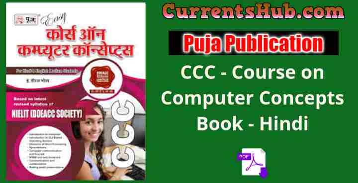 Puja Easy Course On Computer Concepts (Ccc) कोर्स ऑन कंप्यूटर कॉन्सेप्ट्स