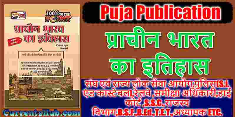 Puja Prachin Bharat Ka Itihas