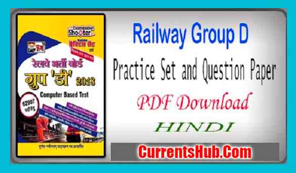 Puja Railway Group D Practice Set and Question Paper PDF in Hindi