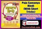 Puja Samanya Hindi pdf (With Short Tricks)