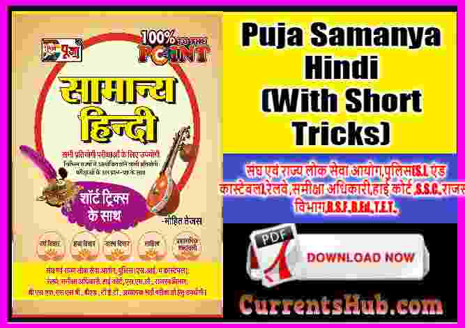 Puja Samanya Hindi pdf (With Short Tricks)