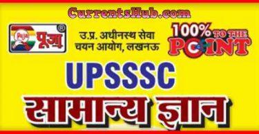 Puja UPSSSC Samany Gyan Reminder Free Pdf Download