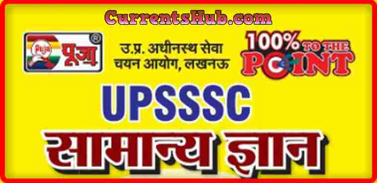 Puja UPSSSC Samany Gyan Reminder Free Pdf Download