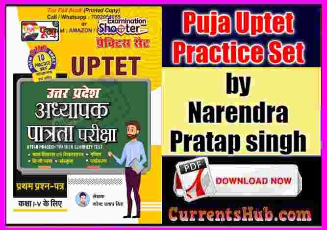 Puja Uptet Practice Set by Narendra Pratap singh