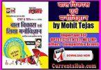 Puja ctet and tets Bal Vikas(बाल विकास एवं मनोविज्ञान) pdf Download