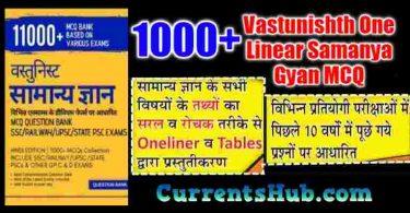 Vastunishth Samanya Gyan MCQ Notes For Competitive Exams 2020 FREE