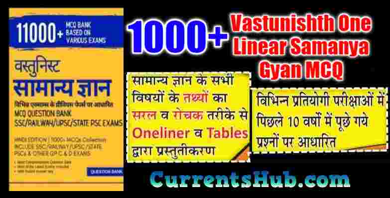 Vastunishth Samanya Gyan MCQ Notes For Competitive Exams 2020 FREE