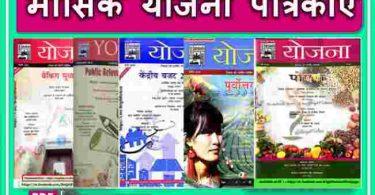 Yojana Magazine 2019 PDF From Jan to December 2019 in Hindi PDF