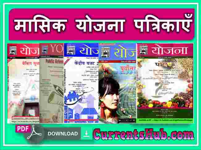 Yojana Magazine 2019 PDF From Jan to December 2019 in Hindi PDF
