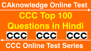 120 question answer ccc online test in hindi (2019) PDF Download