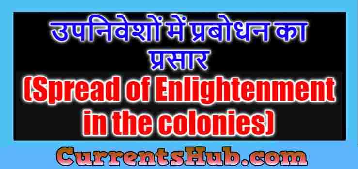 उपनिवेशों में प्रबोधन का प्रसार (Spread of Enlightenment in the colonies)
