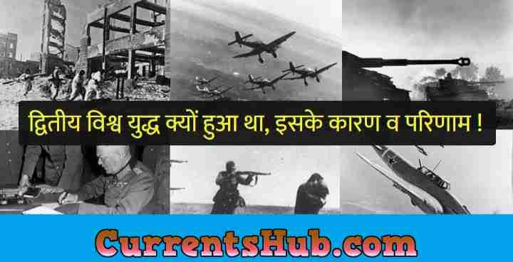 द्वितीय विश्व युद्ध क्यों हुआ था, इसके कारण व परिणाम (Second World War kyu hua, World war 2 history, Reason, Result in hindi)