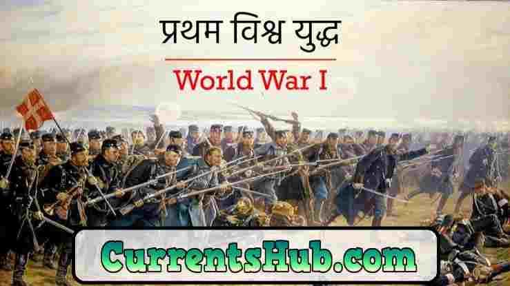 प्रथम विश्व युद्ध के कारण,परिणाम,युद्ध का प्रभाव,प्रथम विश्व युद्ध और भारत
