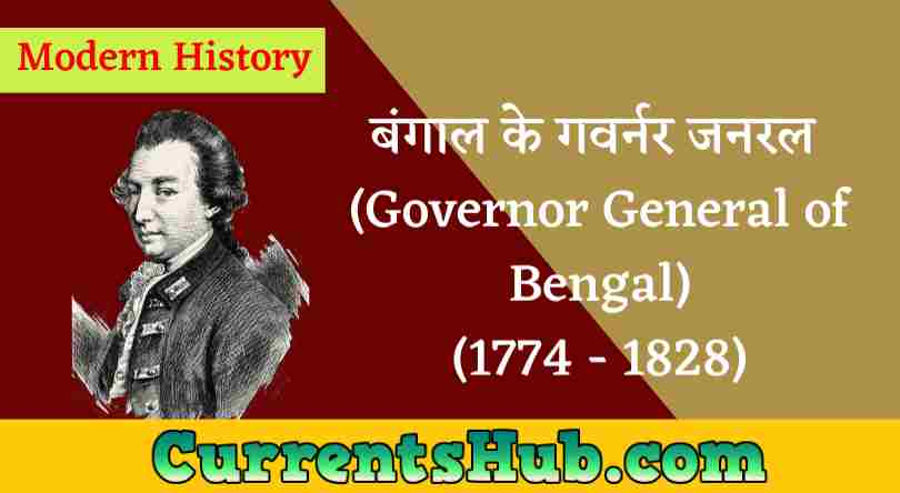 बंगाल के गवर्नर जनरल Governor General of Bengal PDF Download in Hindi