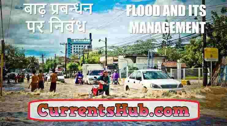 बाढ़ आपदा प्रबंधन