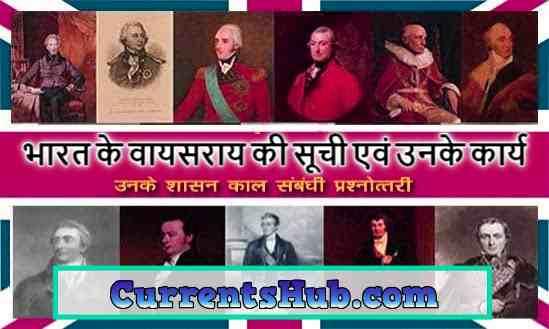 भारत के वायसराय की सूचीएवं उनके कार्यPDF Download in Hindi