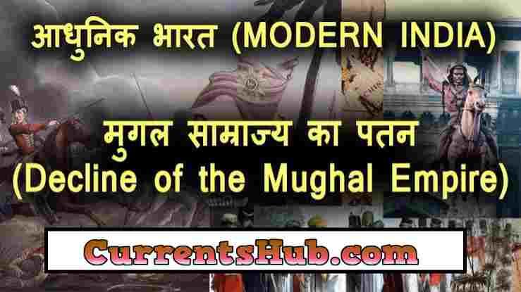 मुगल साम्राज्य का पतन|मुगल साम्राज्य के पतन के कारण|अंतिम मुगल बादशाह