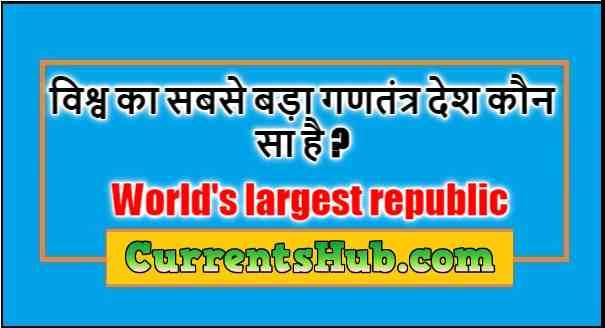 विश्व का सबसे बड़ा गणतंत्र देश कौन सा है World's largest republic