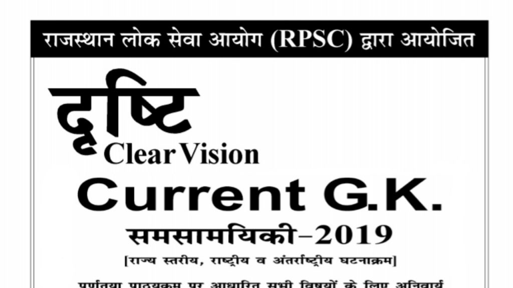 Current Affairs Notes pdf by BY Drsthi Clear Vision PDF