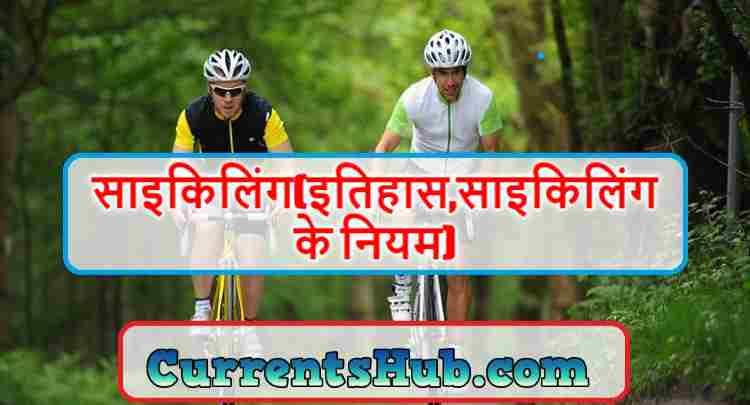 साइकिलिंग(इतिहास,साइकिलिंग के नियम)