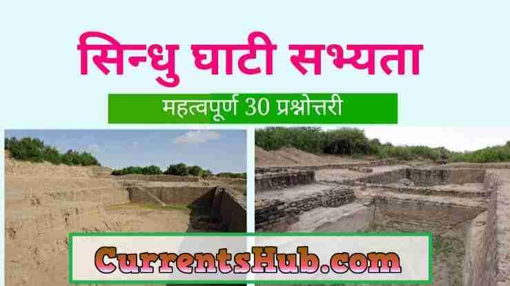 सिंधु घाटी सभ्यता से संबंधित प्रश्न उत्तर (Indus Valley Civilization)