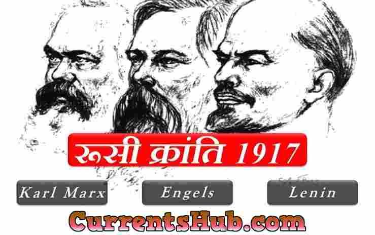 1917 की रूसी क्रांति कारण, स्वरूप और परिणाम क्या रहें?(Russian Revolution 1917 AD.)