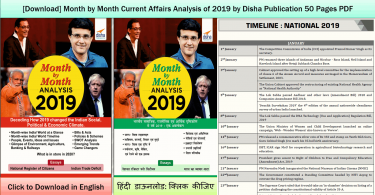 Annual Current Affairs 2019 Compilation pdf by Disha Publication