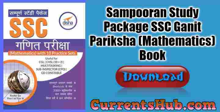 Sampooran Study Package SSC Ganit Pariksha (Mathematics) Book