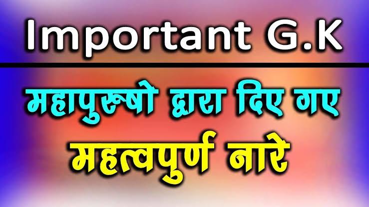 भारतीय महापुरूषो के कथन और उनके नारे Bharatiya Mahapurushon ke kathan aur unke nare