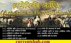 अमेरिकी क्रांति के कारण, घटना एवं प्रभाव