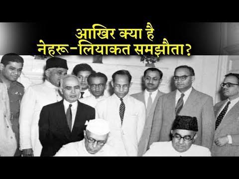 नेहरु लियाक़त समझौता क्या है | Delhi Pact 1950 | Jawaharlal Nehru | Liaquat Ali Khan