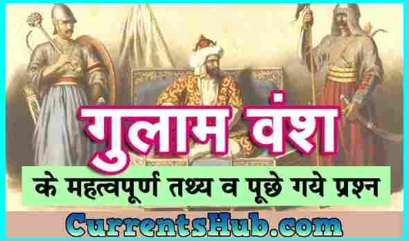 गुलाम वंश Ghulam dynasty -मध्यकालीन भारत का इतिहाससम्पूर्ण जानकारी हिंदी में