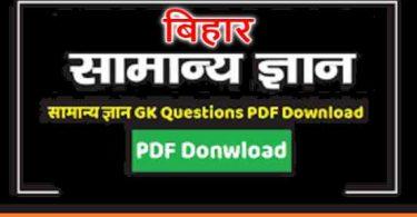 बिहार सामान्य ज्ञान 2020 Bihar GK Question in Hindi PDF Download