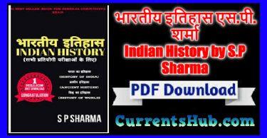 भारतीय इतिहास एस.पी. शर्मा Indian History by S.P Sharma