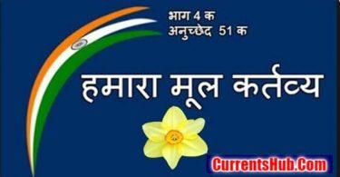 मूल कर्तव्य हिंदी में | Fundamental Duties in Hindi