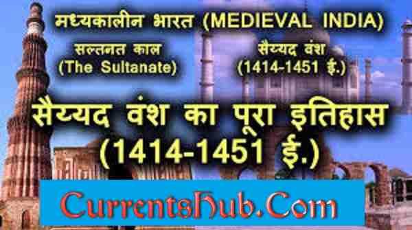 सैयद वंश का इतिहास PDF-Sayyid dynasty in Hindi सम्पूर्ण जानकारी हिंदी में