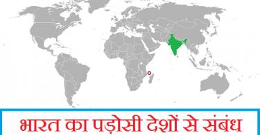 भारत के पड़ोसी देशों के साथ संबंध (India's Neighbourhood Relations)