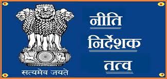 नीति निर्देशक तत्व हिंदी में | Directive Principles in Hindi