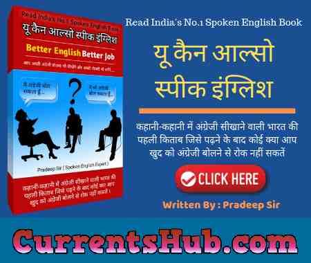 English Sikhne Ka Tarika - Learn Advanced Spoken English Use In Hindi