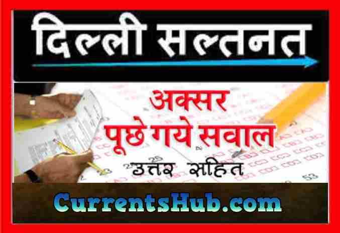 Delhi Sultanate PDF Download In Hindi-दिल्ली सल्तनत के महत्वपूर्ण राजवंश