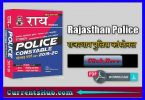 Rajasthan Police 2020 Pdf Book Free Download