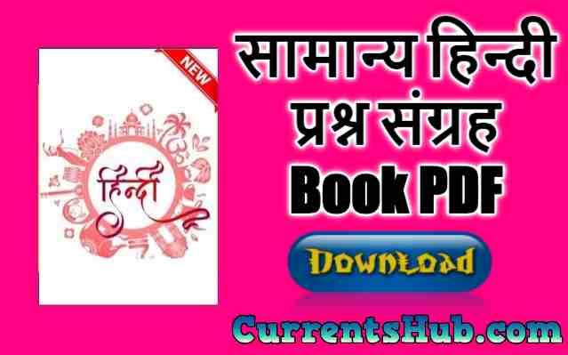 Samanya Hindi Prashan Sangrah PDF Book Download Free