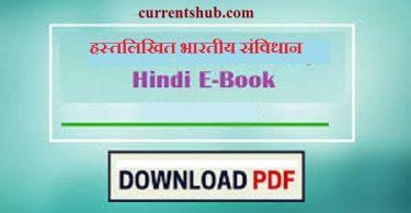 Indian Constitution in Hindi PDF : भारत का पूर्ण संविधान